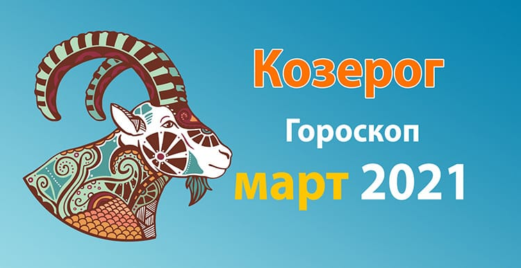 Козерог – гороскоп на март 2021