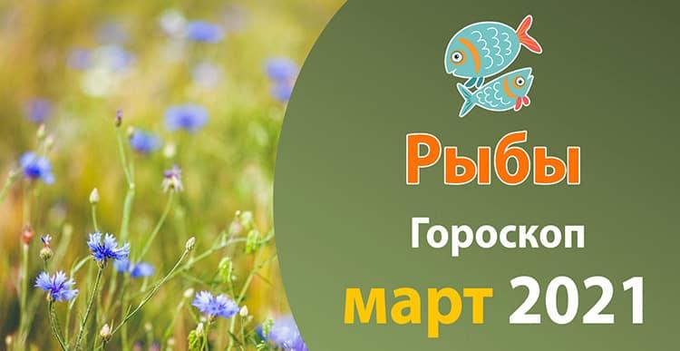Знак зодиака Рыбы – гороскоп на март 2021