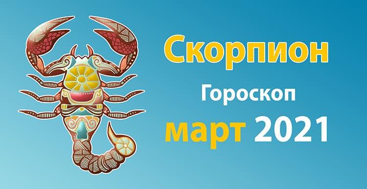 Скорпион гороскоп на март 2021
