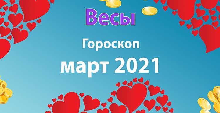 Весы – гороскоп на март 2021